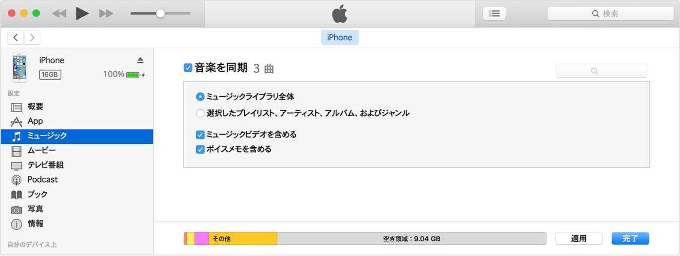 iTunes Storeから購入したコンテンツをiOSデバイスに同期する