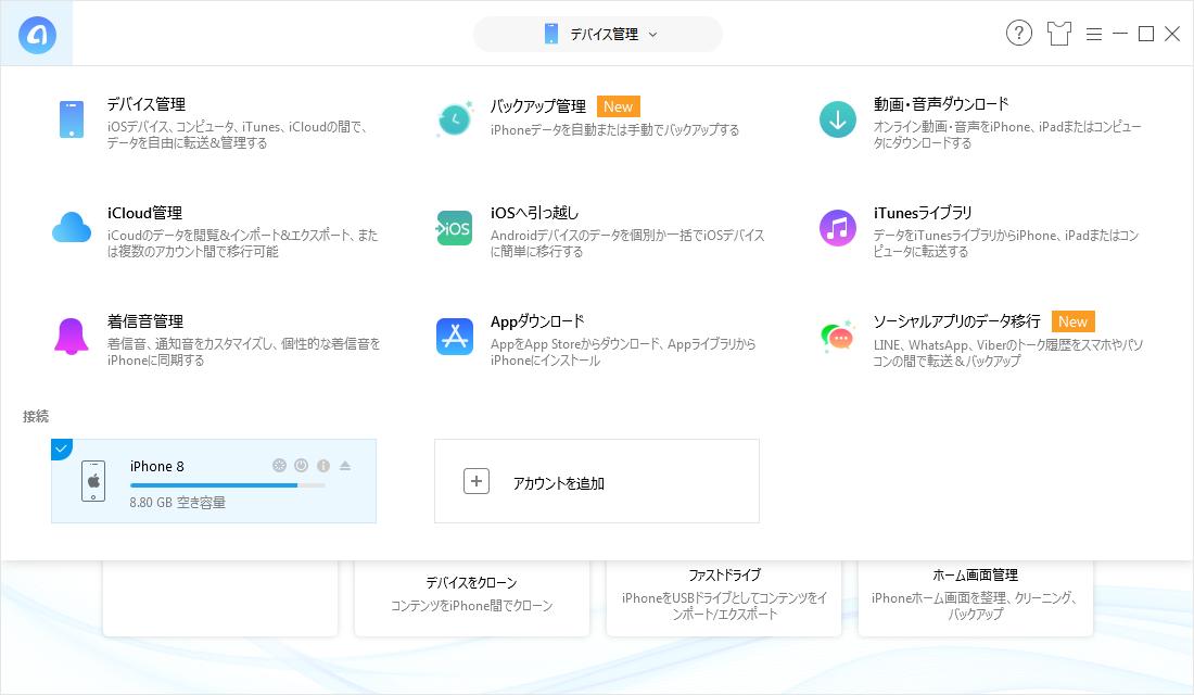 iTunesを使わずにPCとiOSデバイスの間で簡単にデータを転送