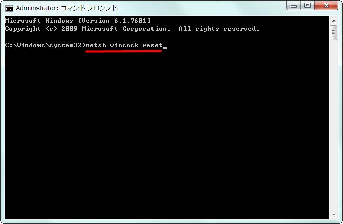 netsh winsock resetを入力する
