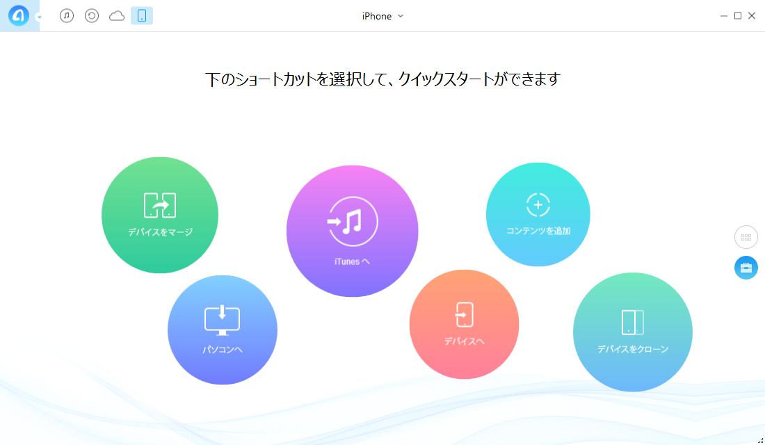 iTunesを使わずにPCとiOSデバイスの間でデータを転送できるツール