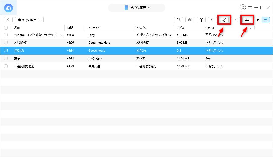 iPhone X/8/7/6s/6/5sの音楽をパソコンに同期 – iPhoneのファイルをパソコンに同期する方法