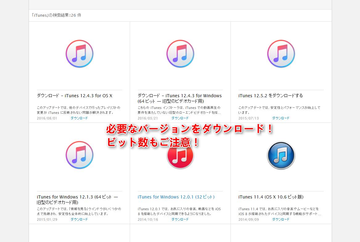 Step 3  iTunesをダウンロードしてインストールする