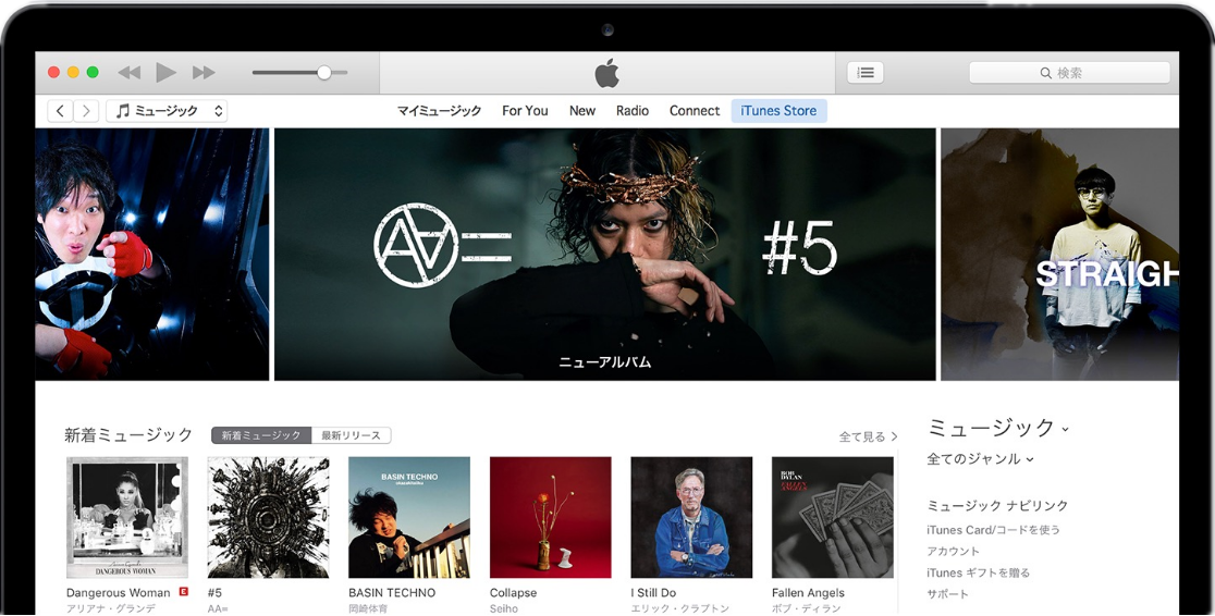 iTunesとは