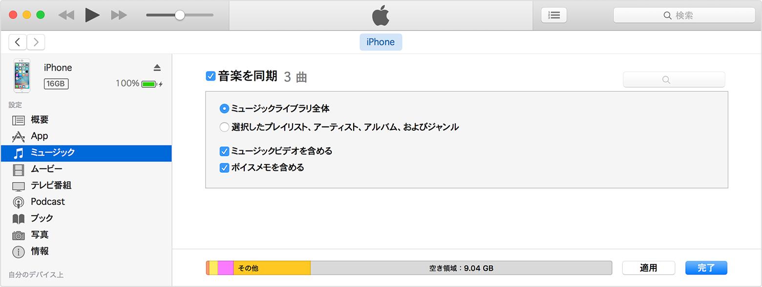 iOSデバイスにデータを同期する