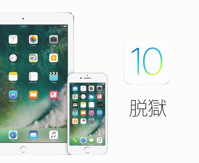 iOS 10脱獄