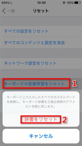 iPhone・iPadのキーボードをリセットする