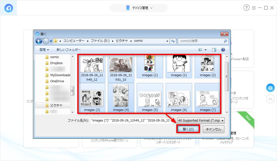 iPhone/iPadにJPEGの漫画を入れる方法-3