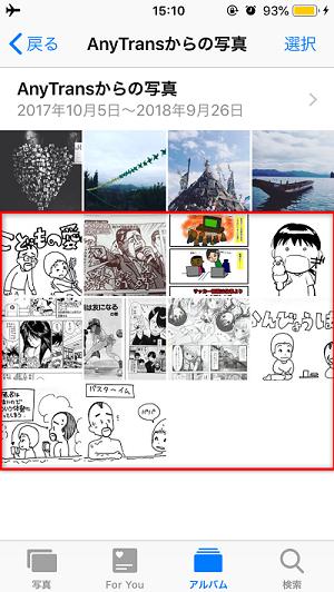 iPhone/iPadにJPEGの漫画を入れる方法-4