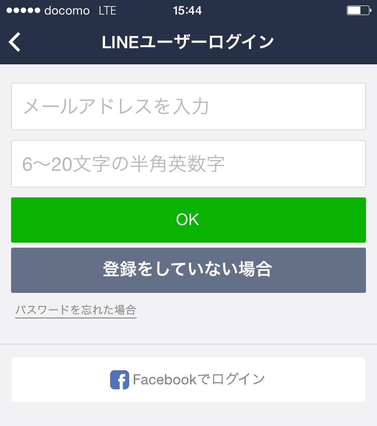 LINEにログインできない
