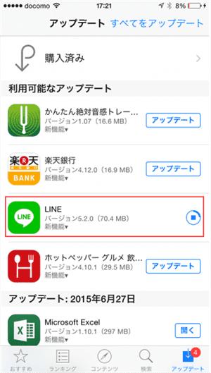 iPhone版LINEが開けない – 2