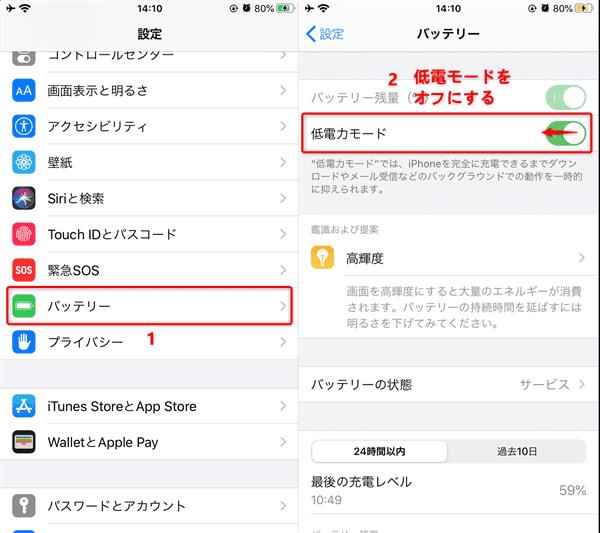 iPhone版LINEが開けない – 3