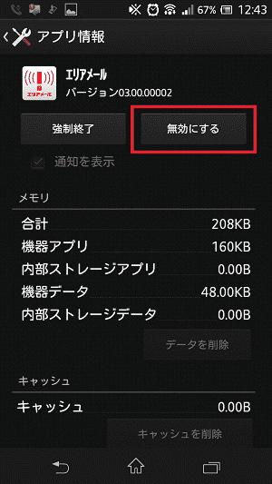 Android版のLINE(ライン)が開けない