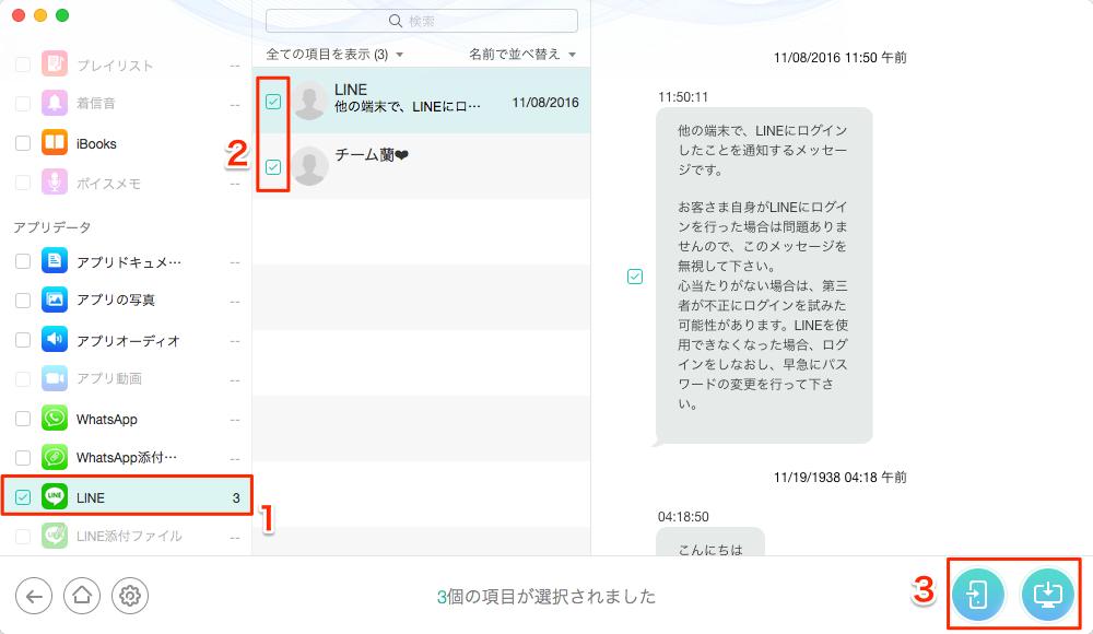 iOS 12にアップデートしたら、LINEの反応/動作が遅くなった