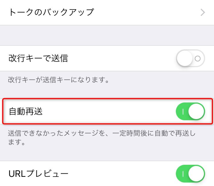 LINEスタンプが送信できない/送れない不具合の対処法 2