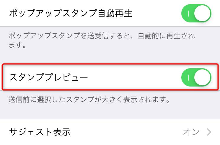 LINEスタンプが送信できない/送れない不具合の対処法 3