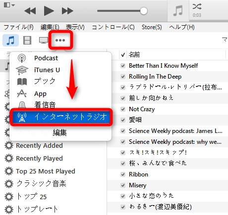 iTunesでインターネットラジオを聴く方法