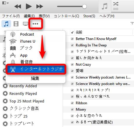 iTunes 12でインターネットラジオを聴く方法 ステップ1