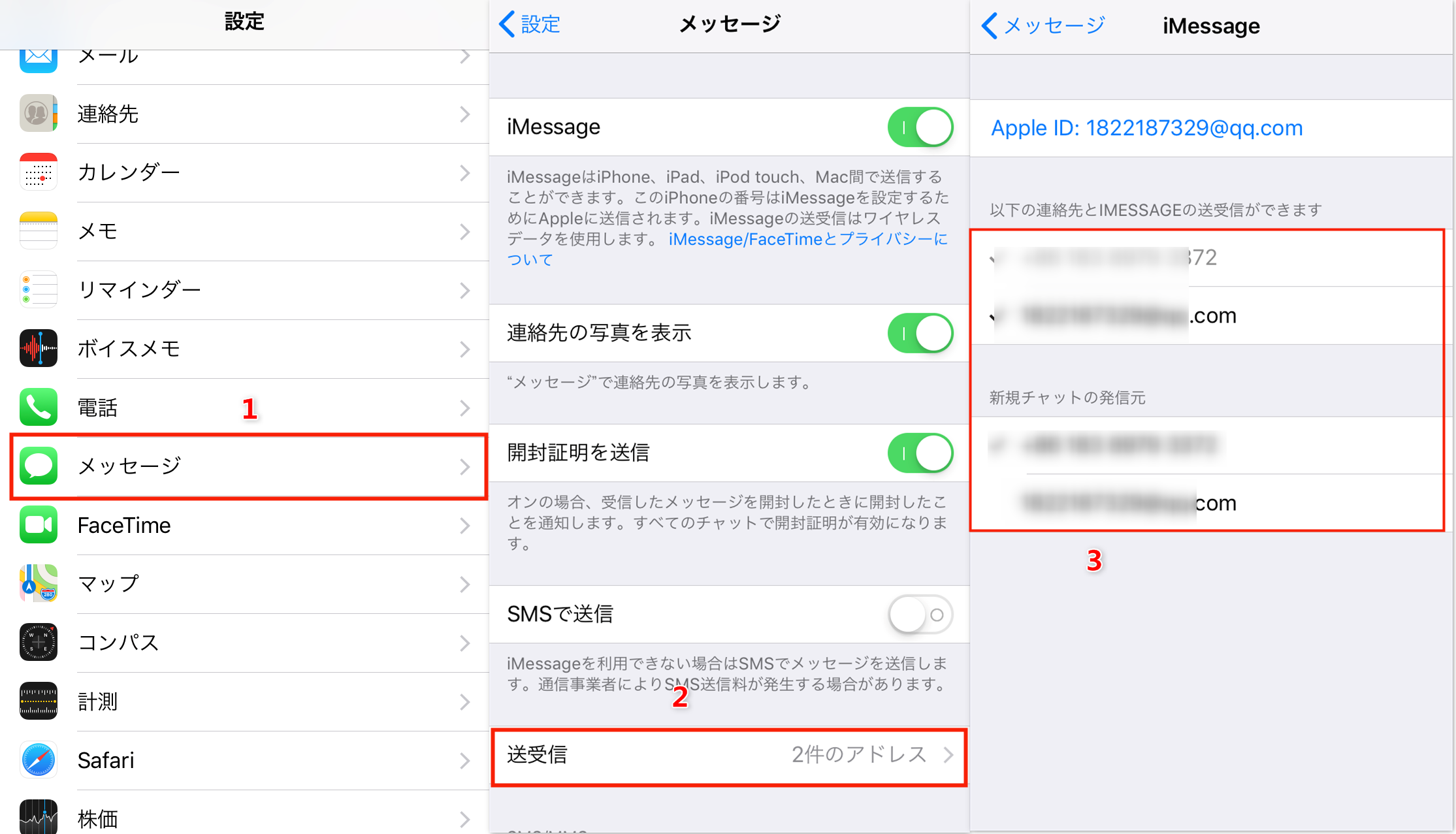 iPhone 8で自分のメールアドレスの見方