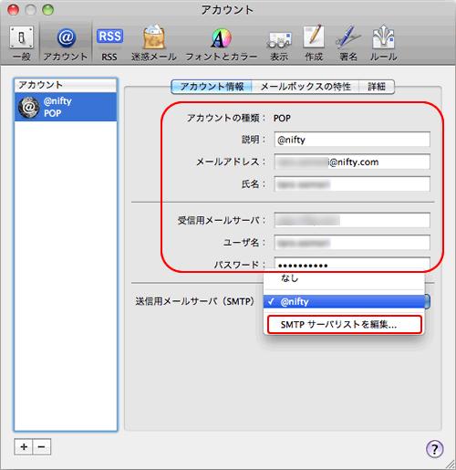 macOS High Sierraの不具合-メールについて