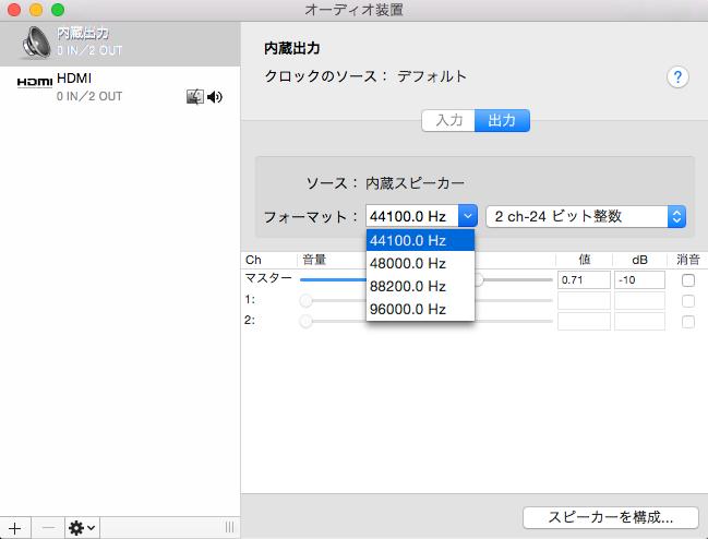 macOS High Sierraの不具合-Macから音が出ない
