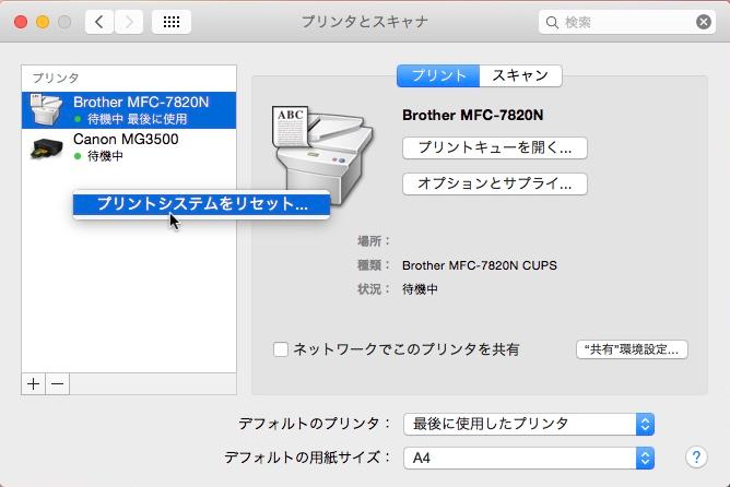macOS High Sierraの不具合-プリンタが認識されない