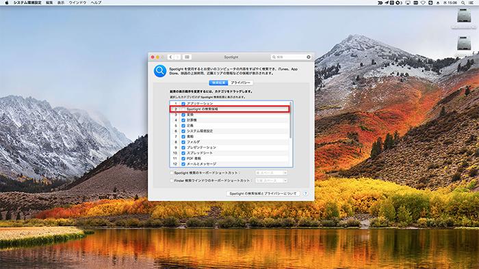 macOS High Sierraの不具合-通知センターが正しく動作できない