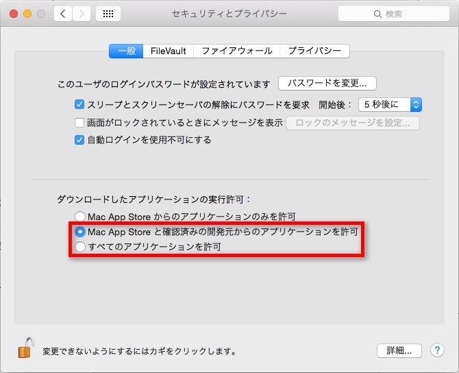 macOS High Sierraのよくある不具合と解決策