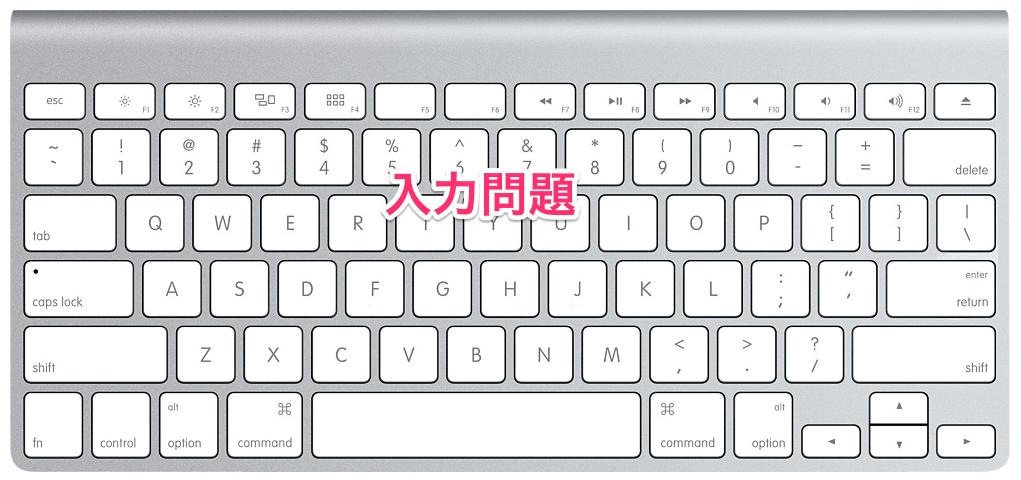 macOS High Sierraの不具合-文字の入力問題