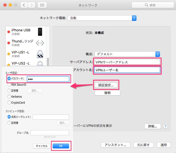 macOS High Sierraのよくある不具合と解決策-VPNの情報を入れる