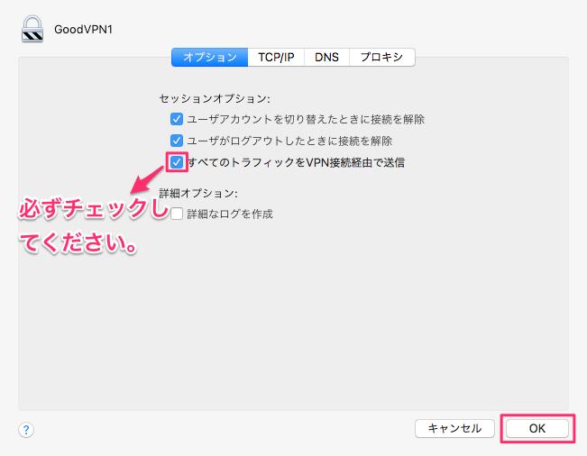 macOS High Sierraのよくある不具合と解決策-VPNのを設置する
