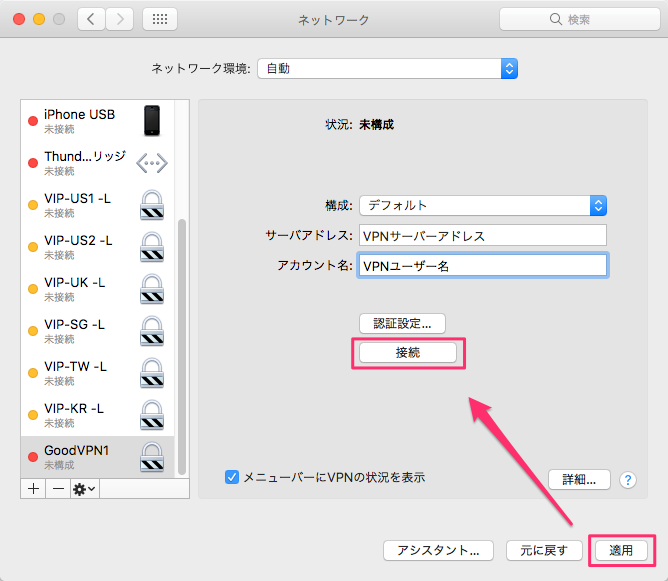 macOS High Sierraのよくある不具合と解決策-VPNの接続を確認する