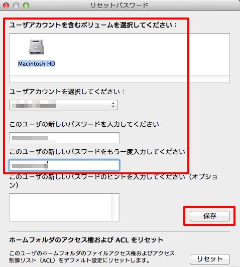 macOS High Sierraの不具合-OS Xのパスワードを忘れた