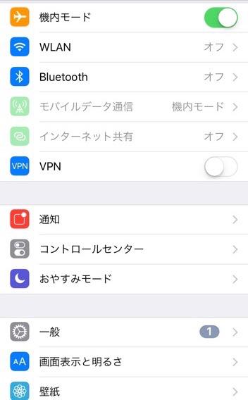 iPhone 7 (Plus)をメンテナンスする方法-Part 3