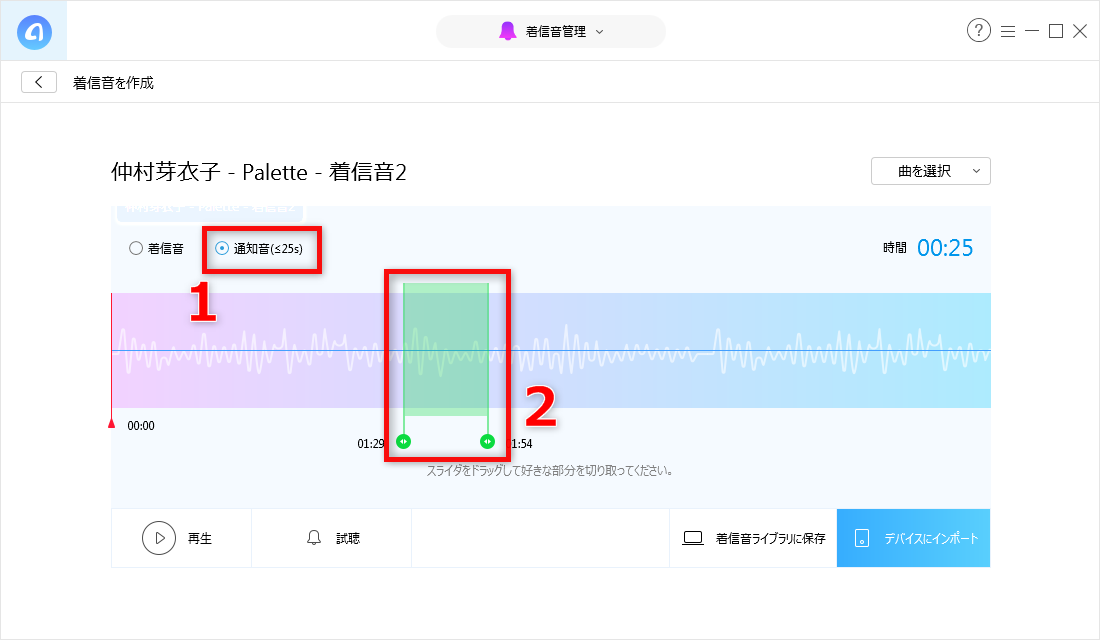 iPhoneの着信音・通知音を変更する簡単な方法 4