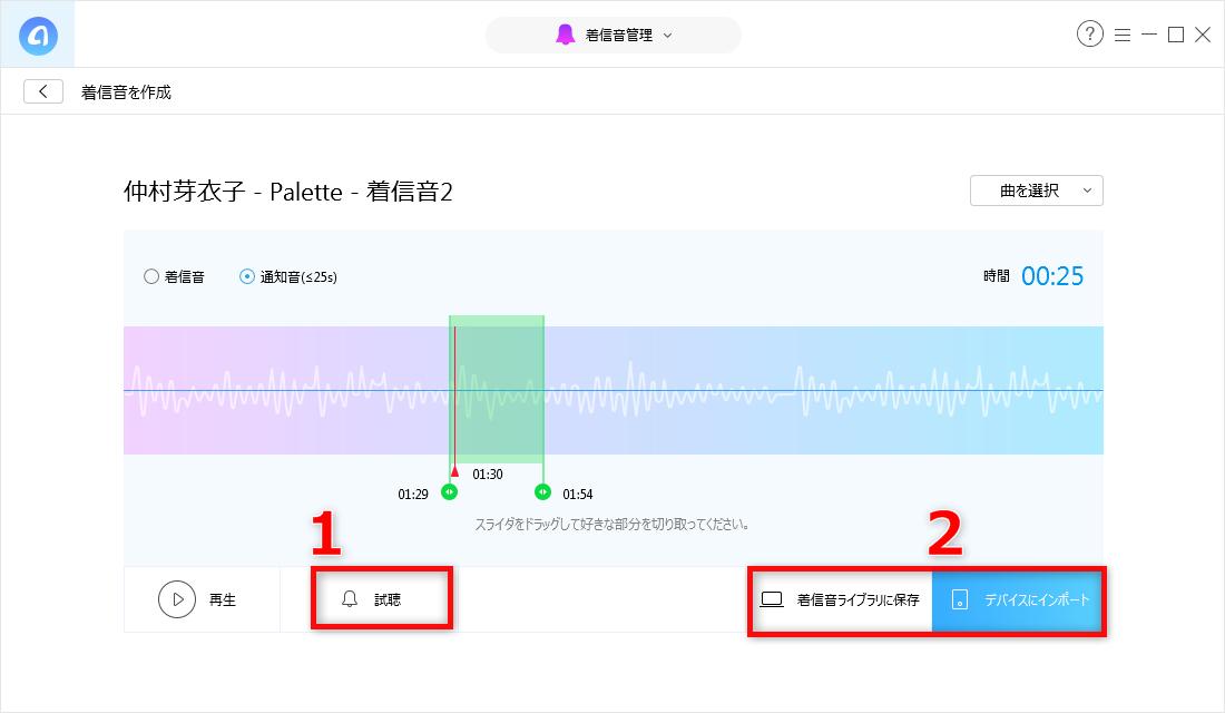 iPhoneの着信音・通知音を変更する簡単な方法 5