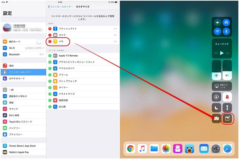 iPadは仕事で使えるおすすめの活用術 - 1-1