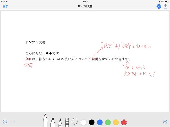 iPadは仕事で使えるおすすめの活用術 -2