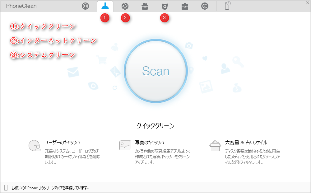 PhoneCleanで古いiOSデバイスをよりスムーズに実行させる
