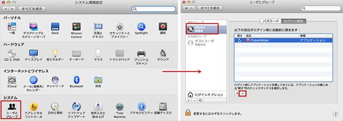 簡単にMacを高速化する方法4:起動ログイン項目を減らす2