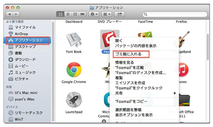 簡単にMacを高速化する方法5:不要なアプリを削除する