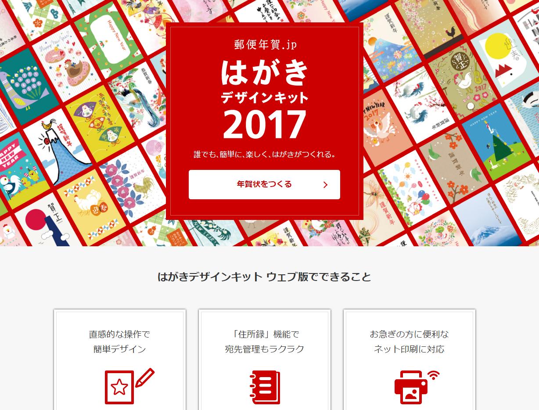 はがきデザインキット2017 - ウェブ版