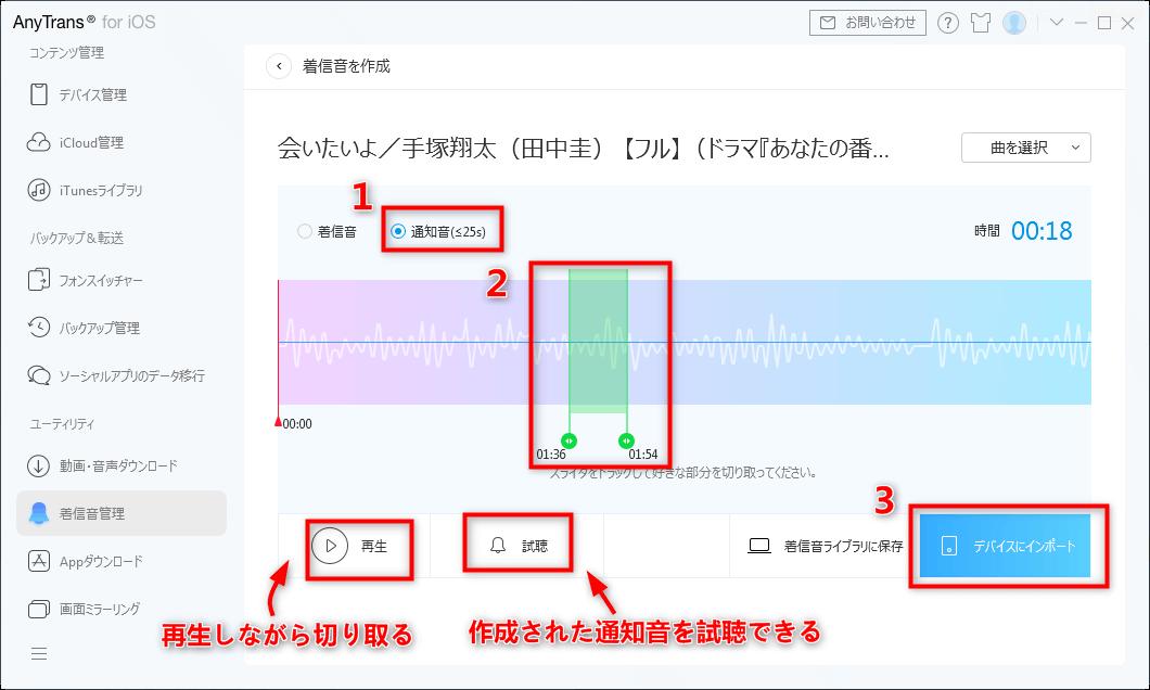 iPhoneの通知音を作る方法