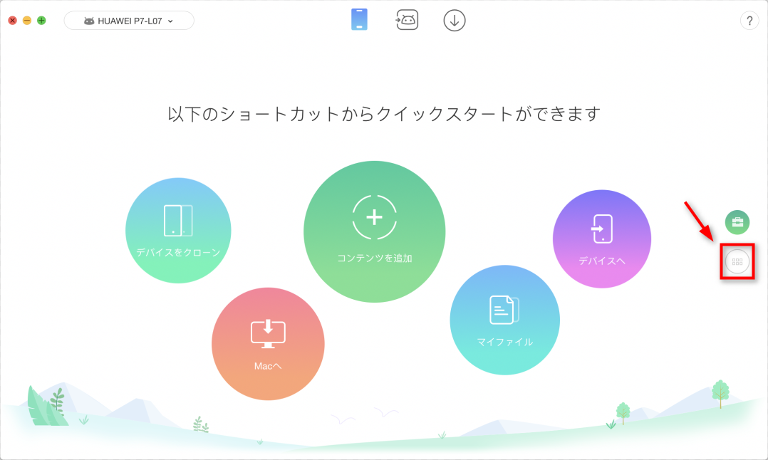 AnyTrans for AndroidでAndroidの音楽を管理する Step 1