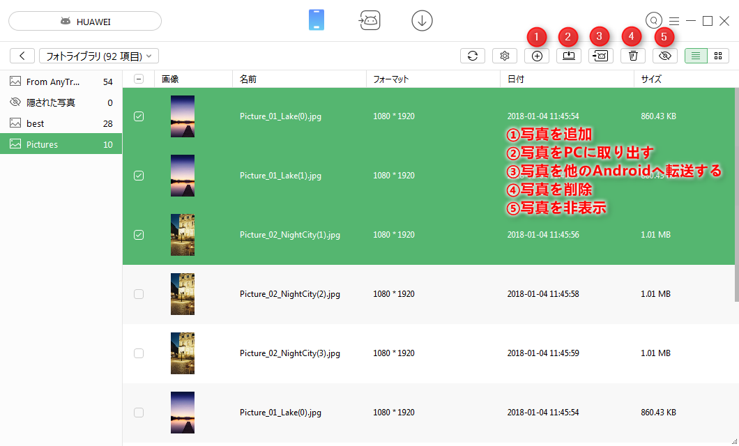 AnyTrans for Androidで写真を追加・取り出し・転送・削除する