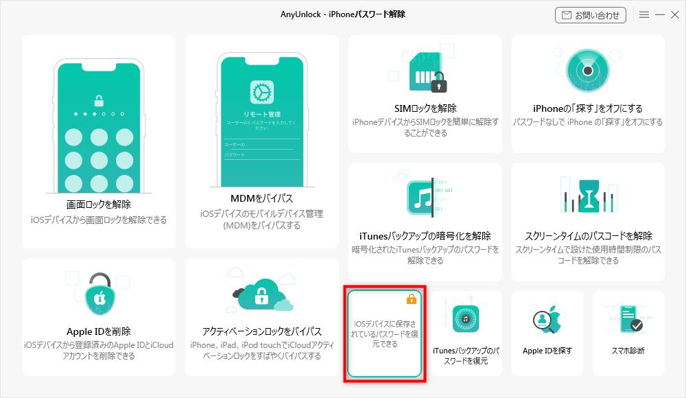 「iOSパスワード管理」をクリック