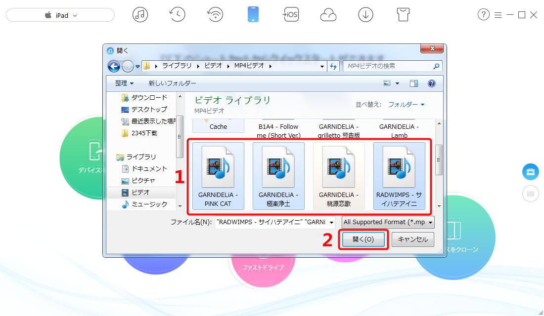 iPadのファイルをマネージャーする - 追加