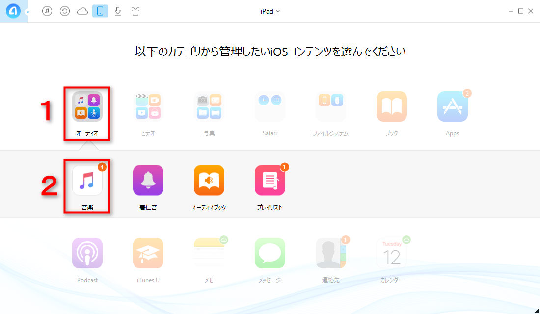 iPadのファイルをマネージャーする - 削除