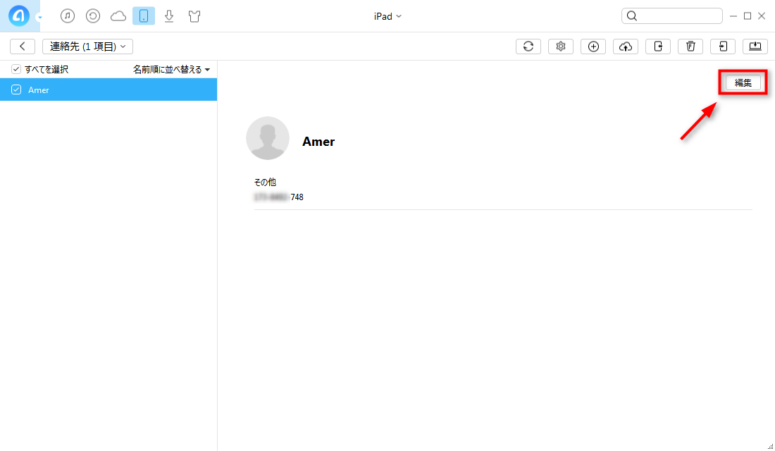 iPadのファイルをマネージャーする - 編集