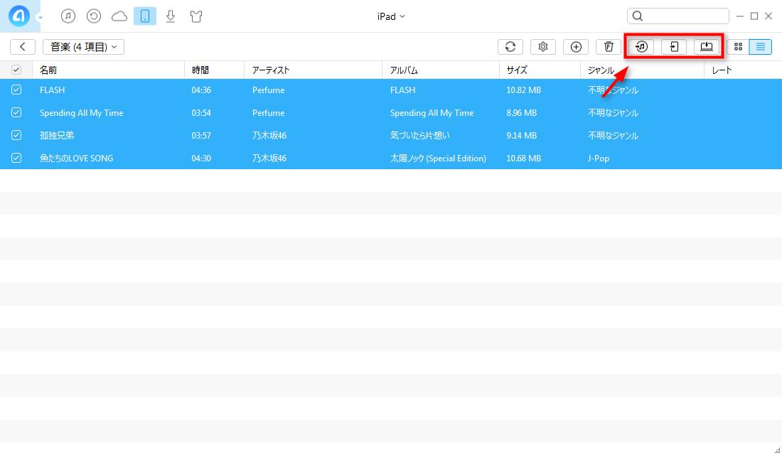 iPadのファイルをマネージャーする - 転送