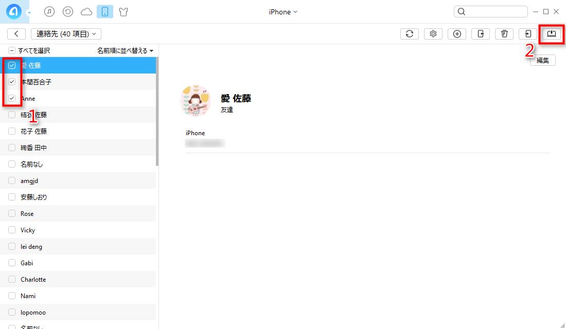 iPhoneの電話帳を簡単に管理できる方法 ステップ2